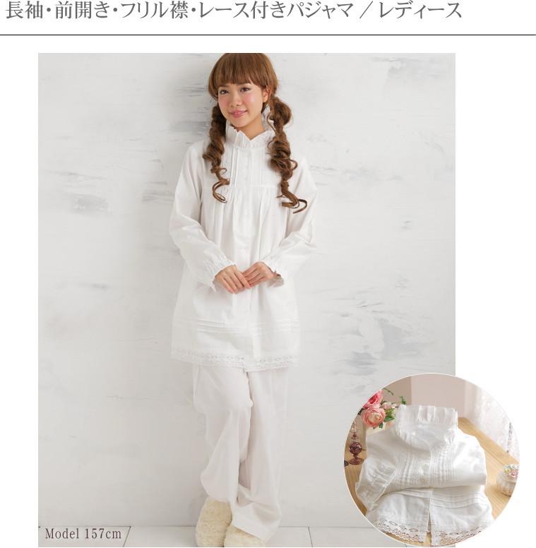 楽天1位 パジャマ フリル襟・レース付き・長袖・前開き  松並木 お姫さま パジャマ 日本製