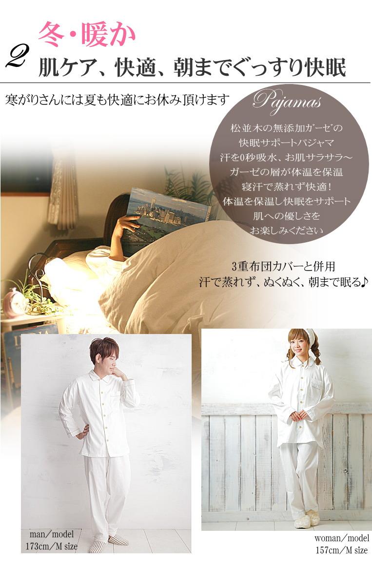 楽天1位 敏感肌にもやさしい、冬用 あたたか パジャマ 本物のガーゼのパジャマ 長袖 レディース・メンズ 日本製