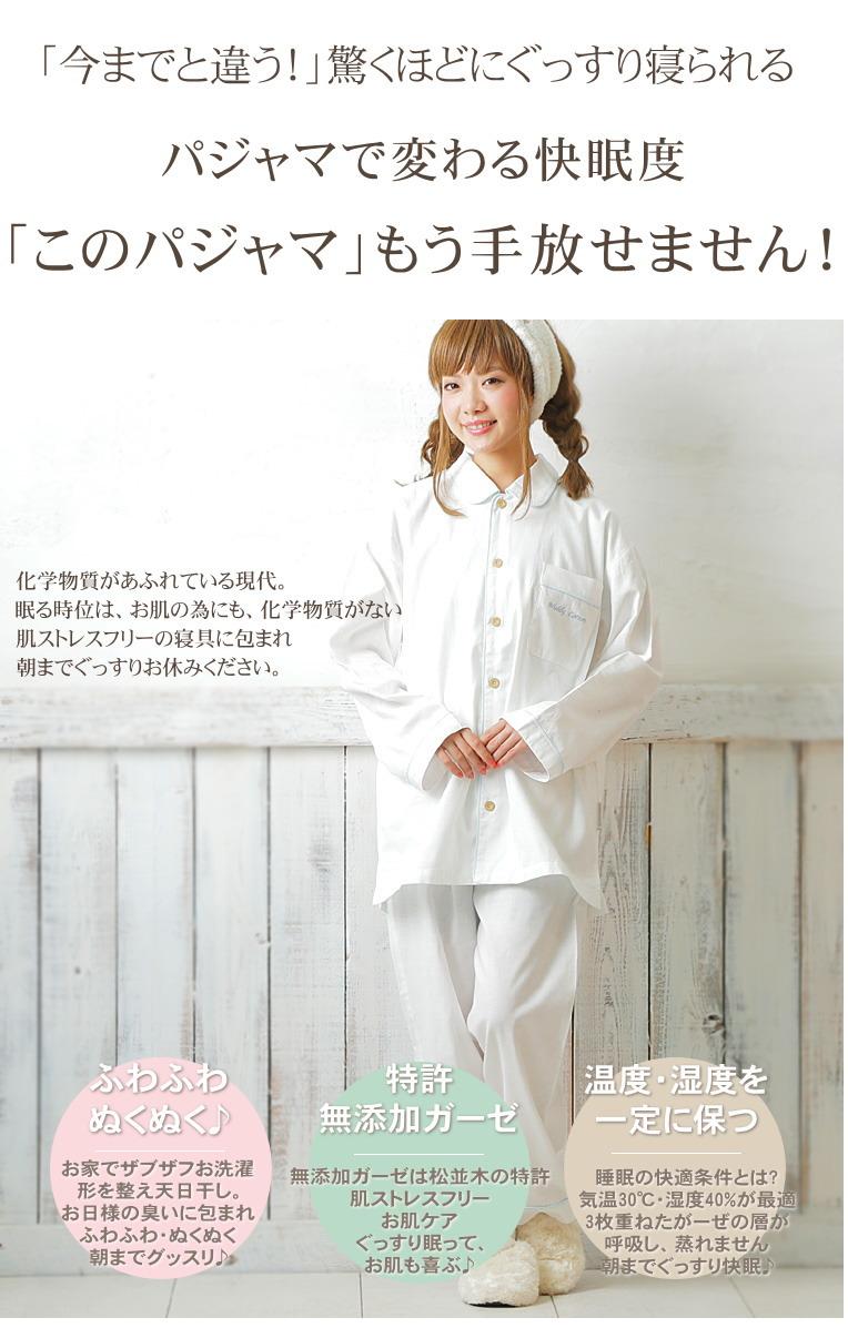 日本製 ガーゼのパジャマ 長袖・前開き 春・夏・秋