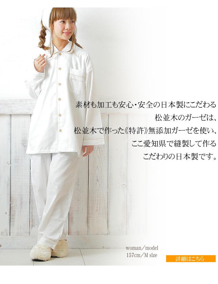 日本製 冬用暖か パジャマ・長袖・前開き