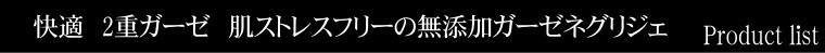 敏感肌にもやさしい 長袖 2重ガーゼ ダブルガーゼのネグリジェ
