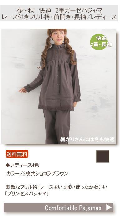 フリル衿・レース付き プリンセスパジャマ 長袖、レディース