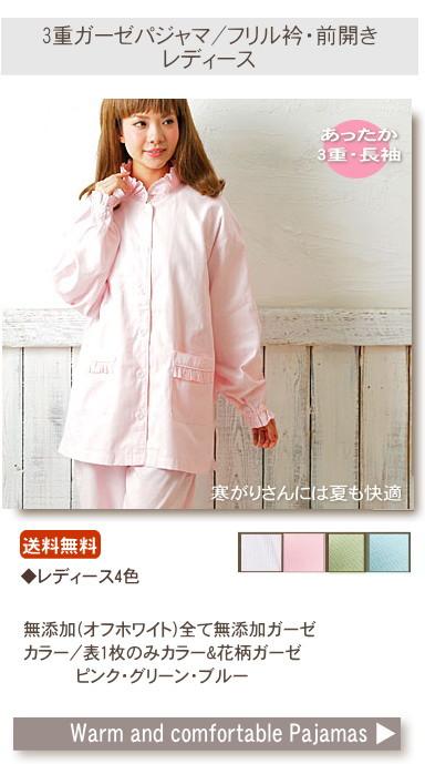 肌にやさしい松並木の パジャマ フリル襟