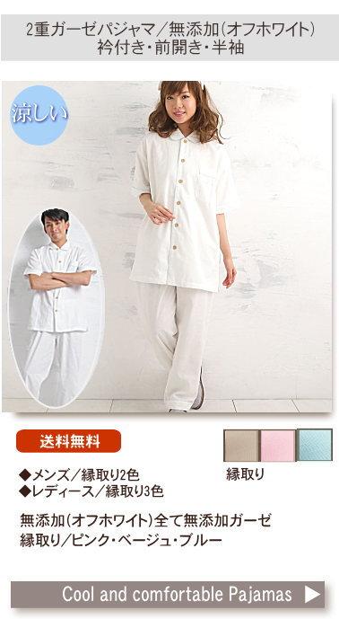 松並木の夏用パジャマ・半袖/メンズ・レディース