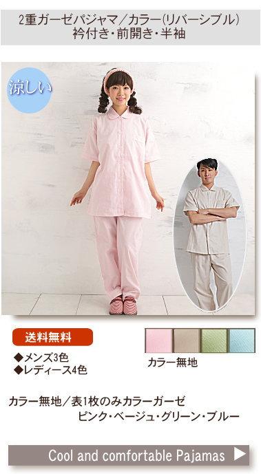 松並木の半袖・半ズボン パジャマ カラー無地