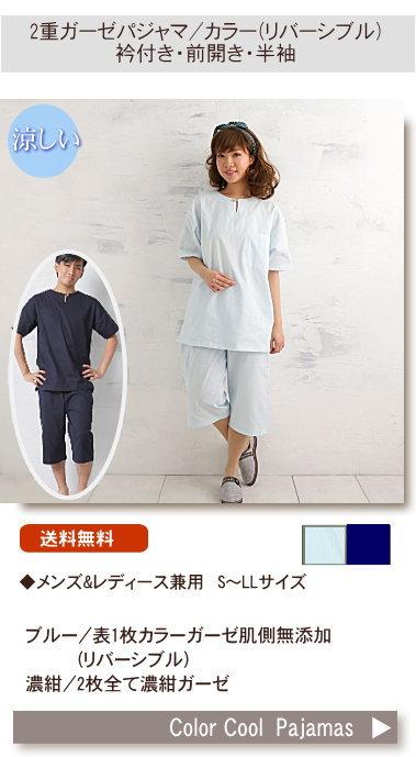 半袖・半ズボン パジャマ カラー無地