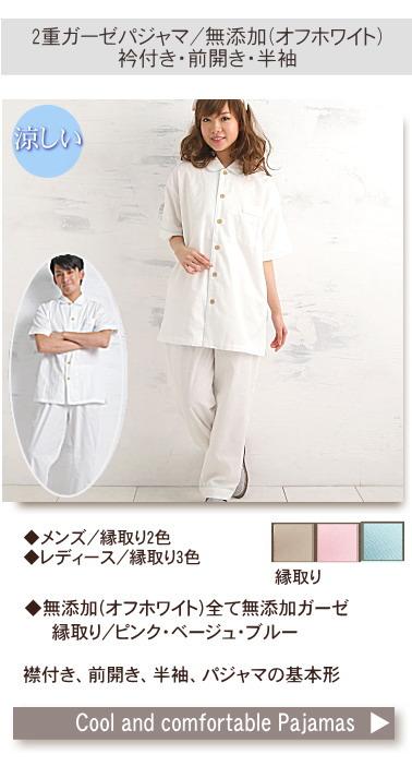 松並木 夏用パジャマ・半袖/メンズ・レディース パジャマ・半袖・前開き 綿のパジャマ