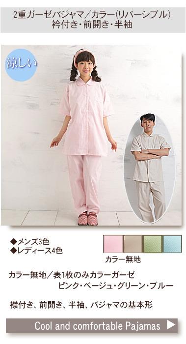 松並木 汗対策、アセモ対策に 無添加 ガーゼ パシャマ 半袖・半ズボン メンズ、レディース