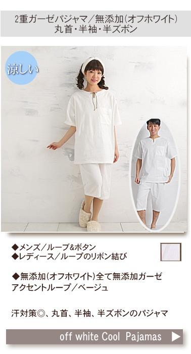 半袖・半ズボン パジャマ 夏用 無添加ガーゼパジャマ