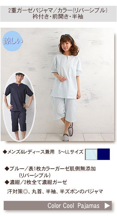 涼しいパジャマ 半袖・半ズボン カラー無地 松並木