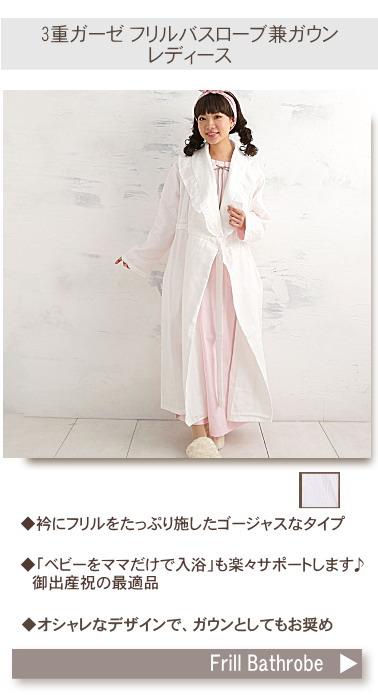 肌ケア 無添加 ガーゼバスローブ ・ガウン かわいいフリル付き綿100% ガウン 日本製