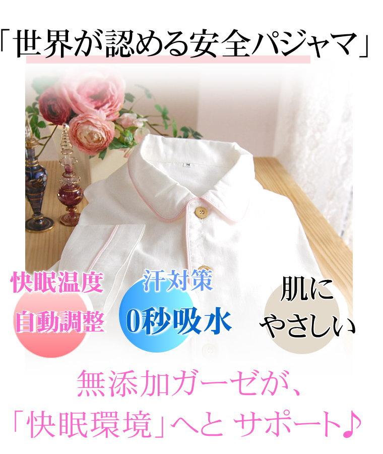 楽天1位 肌にやさしい パジャマ アトピー・敏感肌にもやさしい、世界最高の安全を認証 松並木の日本製 本物のガーゼ パジャマ