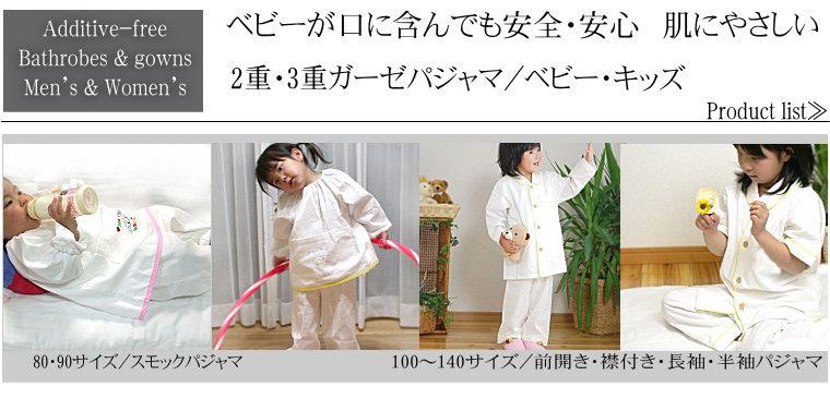 楽天1位 キッズベビーパジャマ 敏感肌 トピーにも安心 松並木 日本製