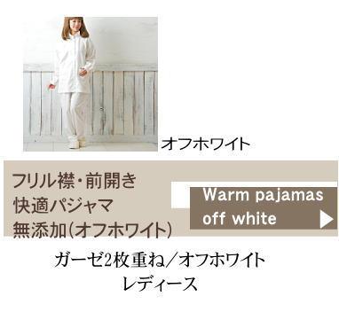 フリル襟 パジャマ 化学物質過敏症にも安心な パジャマ 長袖 前開き レディース
