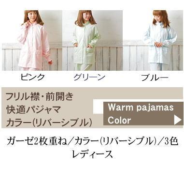 フリル襟 パジャマ アトピー 敏感肌にも安心 パジャマ 長袖 前開き 敏感肌 アトピーにもやさしい パジャマ