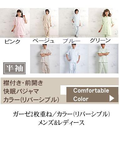 楽天1位 パジャマ 半袖 カラー無地 パジャマ 松並木 日本製