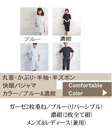 楽天1位 パジャマ アトピー 敏感肌にも安心 パジャマ 半袖 半ズボン 敏感肌 アトピーにもやさしい パジャマ