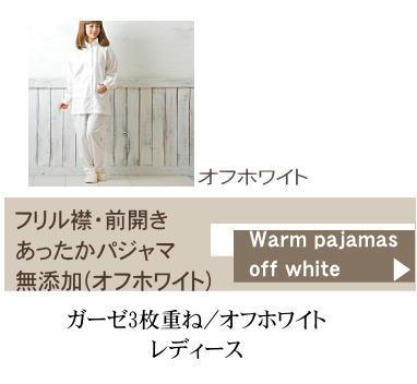 フリル襟 パジャマ あったかパジャマ 長袖 前開き レディース