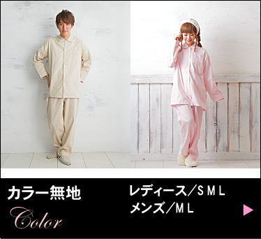 楽天1位 パジャマ 長袖 カラー無地 パジャマ 松並木 日本製