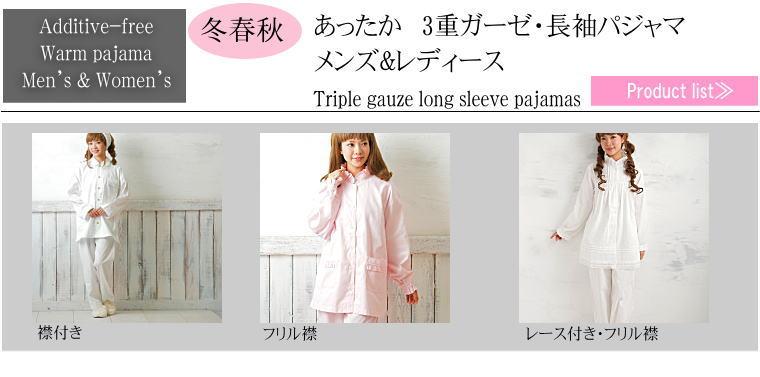 楽天1位 あったかパジャマ ナイティ 長袖 アトピー、敏感肌にもやさしい 無添加 ガーゼ パジャマ 松並木 日本製