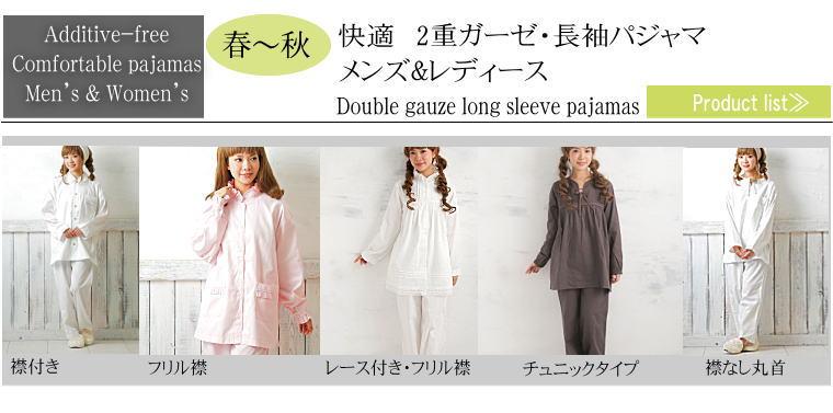 楽天1位 快適パジャマ 2重ガーゼパジャマ ナイティ 長袖 アトピー、敏感肌にもやさしい 無添加 ガーゼ パジャマ 松並木 日本製