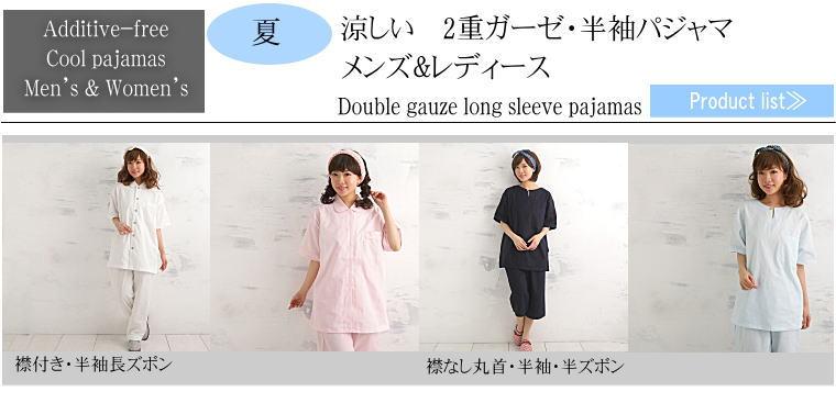 楽天1位 半袖 パジャマ  夏用パジャマ レディース メンズ 松並木 日本製