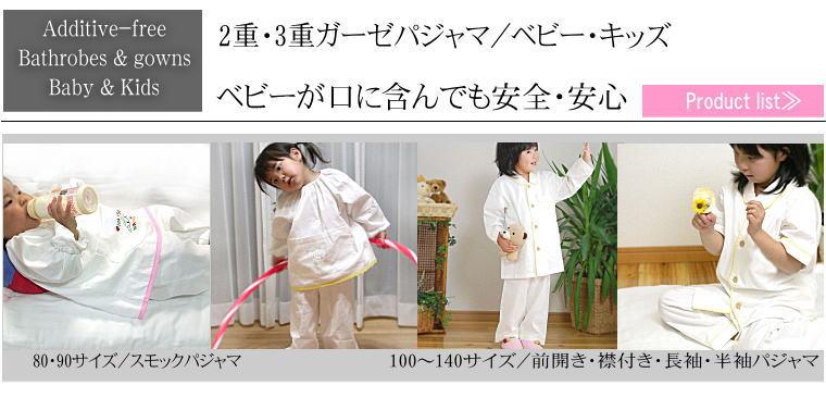 楽天1位 キッズ ベビー パジャマ 子供パジャマ 長袖 半袖  敏感肌 トピーにも安心 松並木 日本製