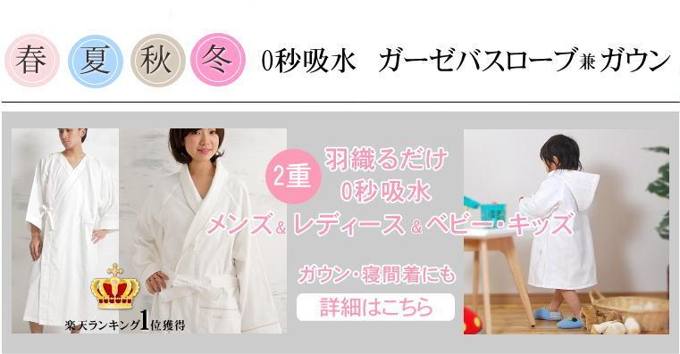 楽天1位 出産祝い 0秒吸水 ガーゼ バスローブ ガウン 敏感肌 アトピーにも安心 松並木 日本製