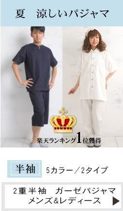 楽天1位 涼しい パジャマ 半袖  ガーゼパジャマ レディース メンズ 松並木 日本製