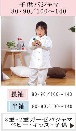 楽天1位 子供用 パジャマ 長袖 半袖  ガーゼパジャマ ベビー キッズ 子供 松並木 日本製