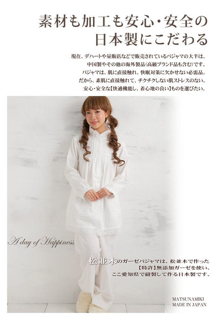 日本製 パジャマ 長袖 女性 レディース