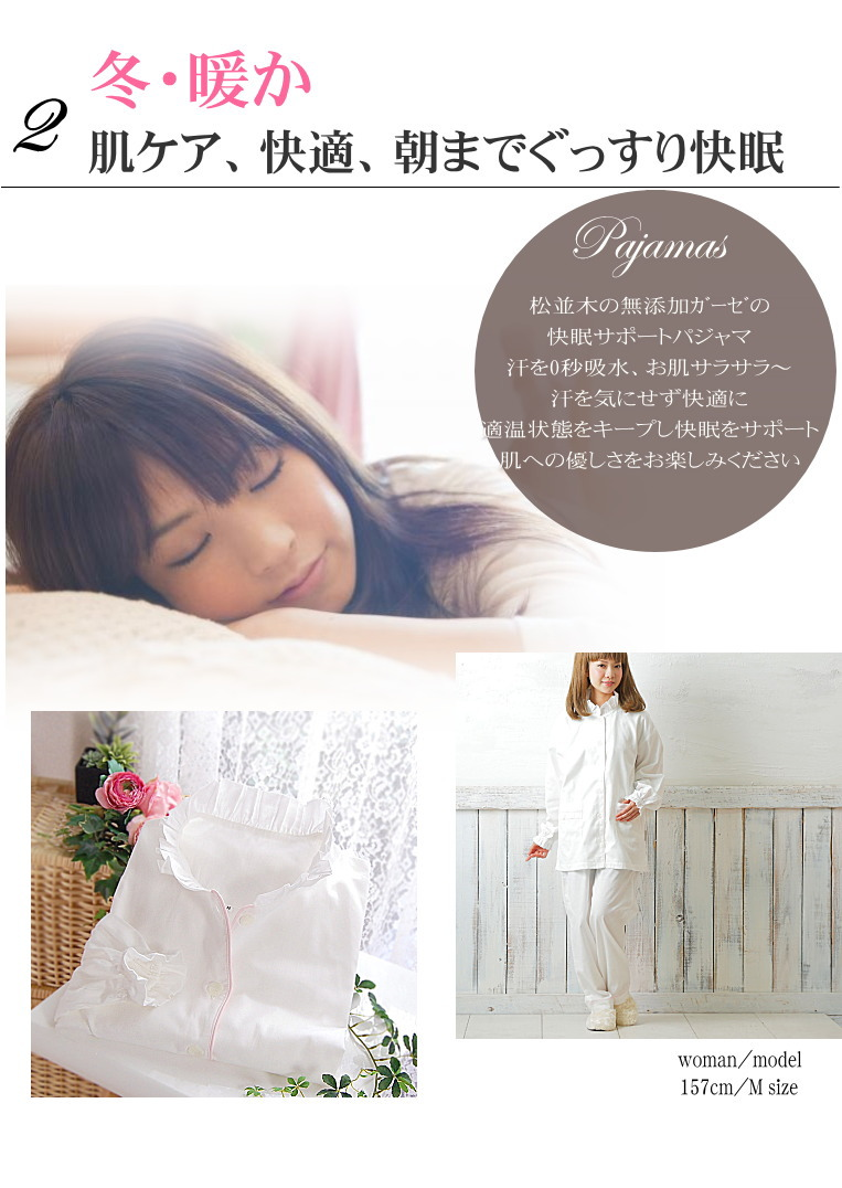 楽天1位 敏感肌にもやさしい、あたたかパジャマ 本物のガーゼのパジャマ 長袖 レディース日本製