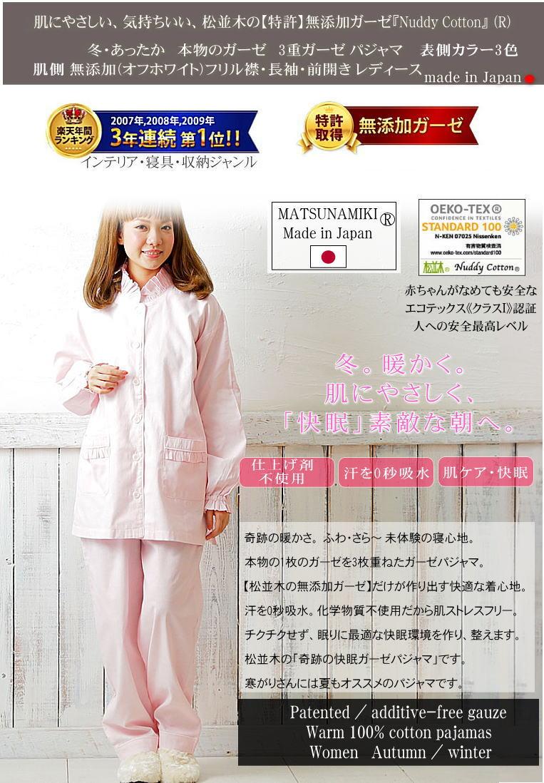 松並木の敏感肌にも、アトピーにも安心な無添加コットン ガーゼ パジャマ・長袖・前開き/メンズ・レディース Additive-free gauze Pajamas
