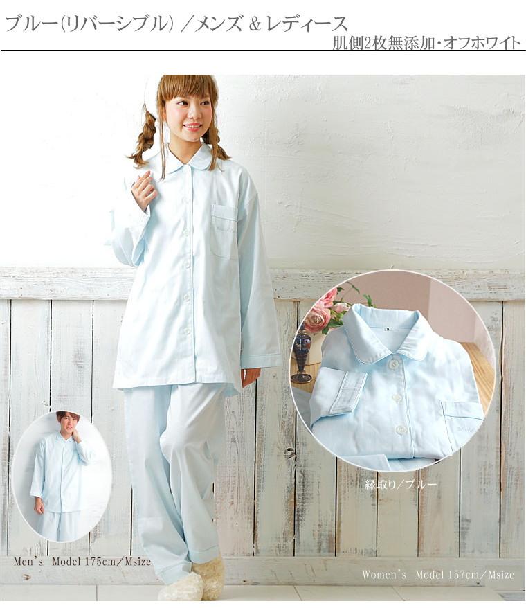 パジャマ ブルー 冬、あたたか パジャマ 長袖・前開き