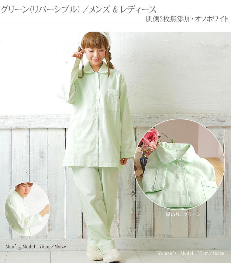 グリーンのガーゼパジャマ 長袖・前開き 敏感肌にもやさしい無添加ガーゼ パジャマ 日本製