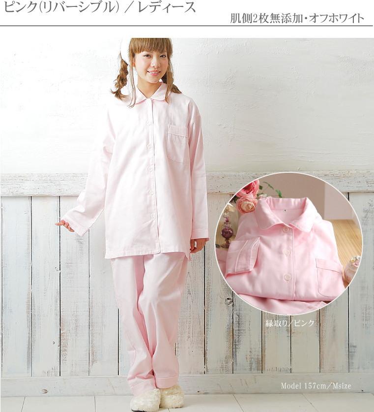 ピンクのパジャマ 長袖・前開き