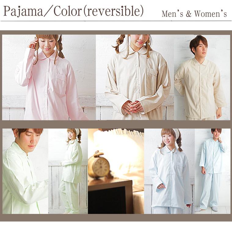 松並木の肌にやさしい、肌ケア、肌トラブルにも安心なパジャマ あったかパジャマ /メンズ、レディース
