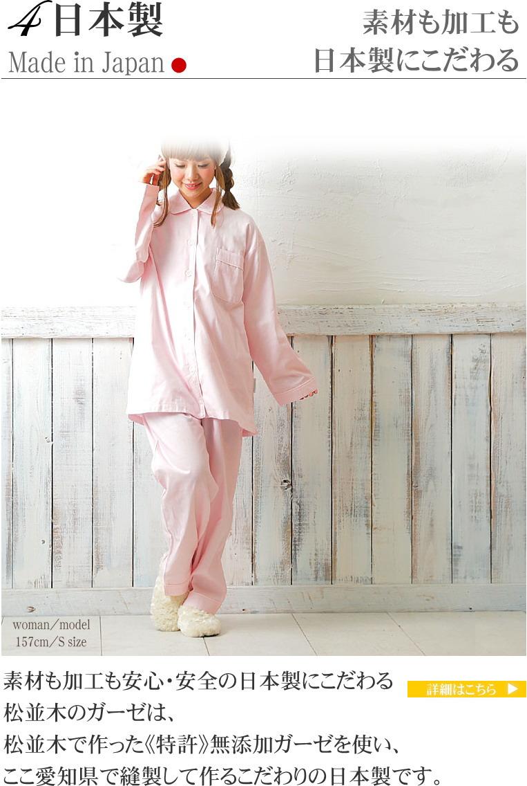 日本製 ガーゼのパジャマ 長袖・前開き 冬暖かパジャマ