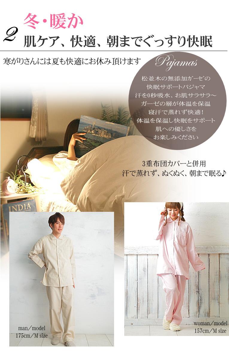 楽天1位 敏感肌にもやさしい、あたたかパジャマ 本物のガーゼのパジャマ 長袖 レディース・メンズ 日本製