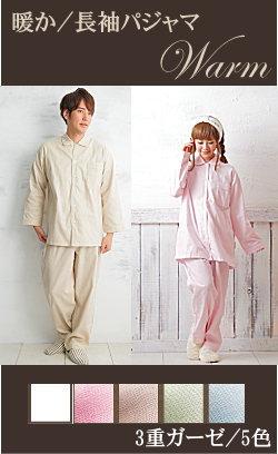 冬 あったかパジャマ 長袖・前開き レディース/メンズ