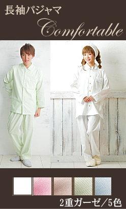 快適・肌にやさしい 快眠パジャマ 長袖・前開き レディース/メンズ