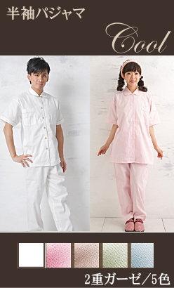 夏・涼しい 半袖パジャマ パジャマ 半袖・前開き レディース/メンズ 半ズボン