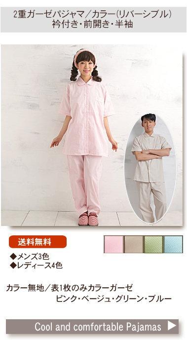 松並木の 夏涼しい/半袖パジャマ レディース/メンズ  ピンク ブルー グリーン ベージュ