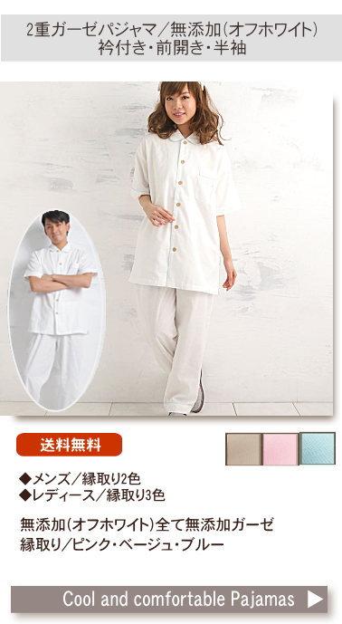 松並木のガーゼ パジャマ 半袖・前開き レディース/メンズ