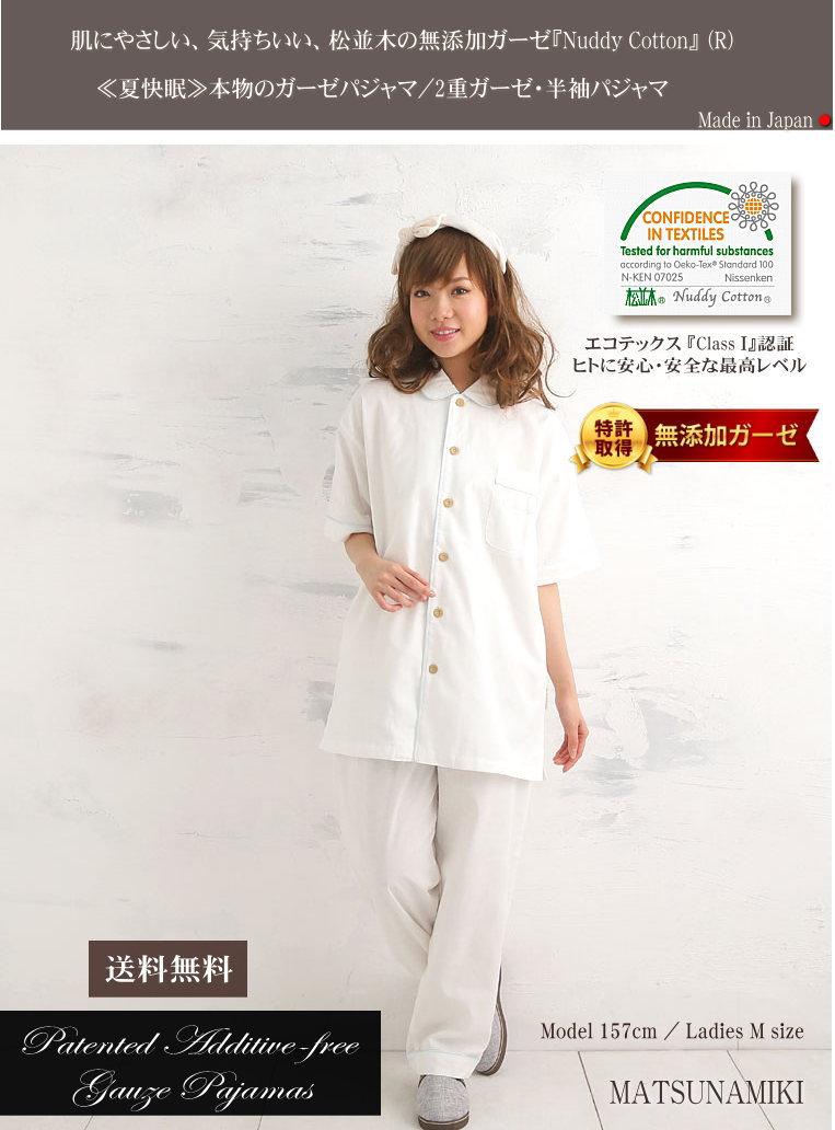 2重ガーゼ半袖パジャマ オフホワイト