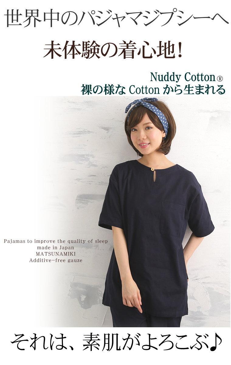 パシャマジプシー 快適パジャマ 半袖