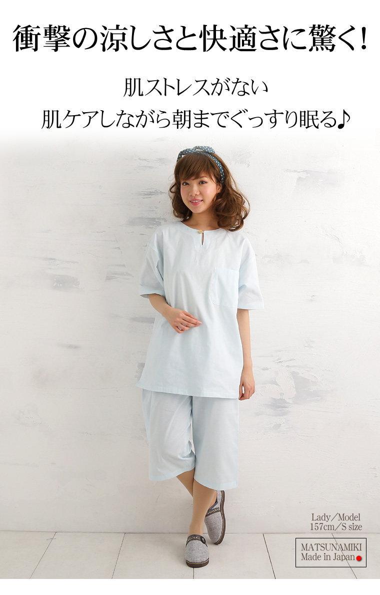 衝撃の快適パジャマ半袖