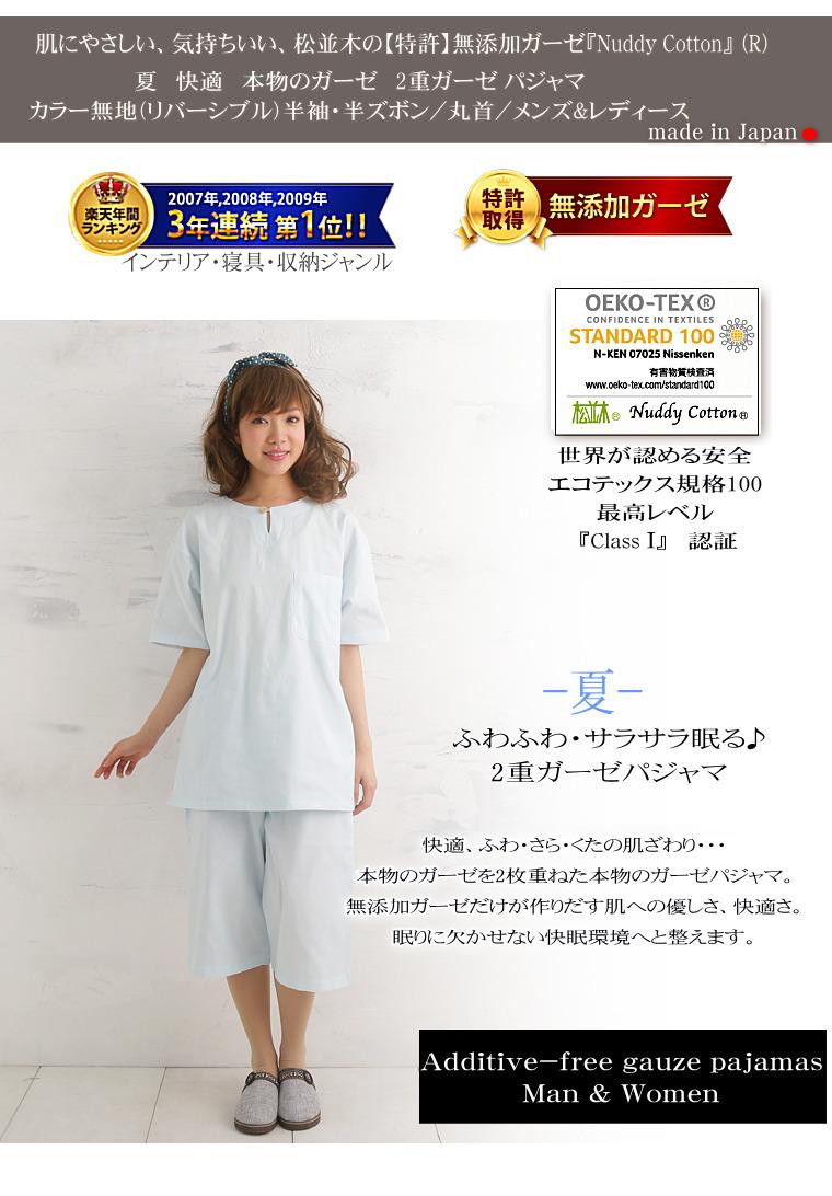 【特許】無添加 ガーゼ 綿100% 肌あれ対策、アセモ対策、敏感肌 パジャマ 半袖・半ズボン  レディース メンズ