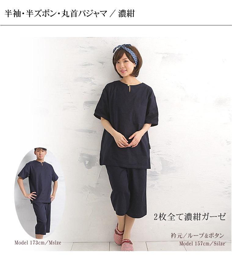 楽天1位 パジャマ 半袖 半ズボン 丸首 レディース パジャマ 松並木 日本製
