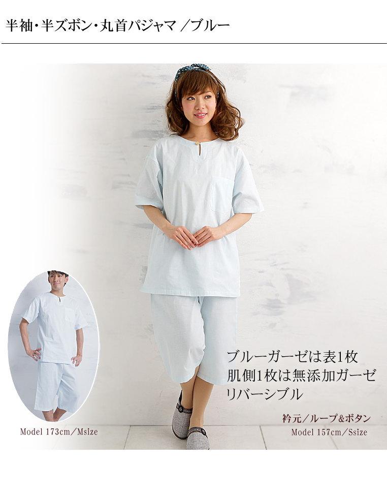 楽天1位 パジャマ 半袖 半ズボン メンズ パジャマ 松並木 日本製 楽天1位